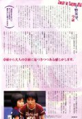 Zoom in Super Kid 夢は「オリンピックで金メダル!」 - Page 3