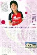 Zoom in Super Kid 夢は「オリンピックで金メダル!」 - Page 4