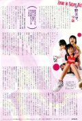 Zoom in Super Kid 夢は「オリンピックで金メダル!」 - Page 5