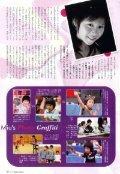Zoom in Super Kid 夢は「オリンピックで金メダル!」 - Page 6