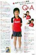 Zoom in Super Kid 夢は「オリンピックで金メダル!」 - Page 7