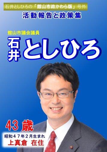 石井としひろの「活動報告と政策集2015」.改定新版