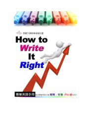 12 Steps of Writing a Summary - 英文寫作學習網