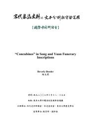 """Concubines"" in Song and Yuan Funerary Inscriptions"