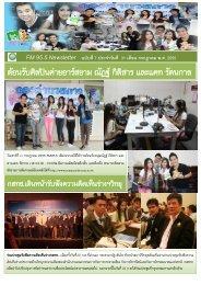 FM95.5 Newsletter เดือนกรกฎาคม 2555 - FM 95.50 MHz