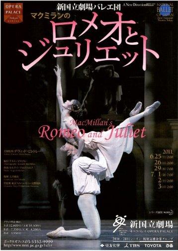 ロメオとジュリエット - 新国立劇場