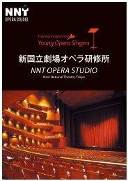 オペラ研修所紹介パンフレットはこちら - 新国立劇場
