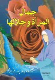 جمال+المرأة+وجلالها+-+الشيخ+جوادي+املي