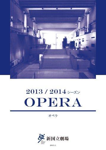 2013/2014シーズンオペララインアップ - 新国立劇場