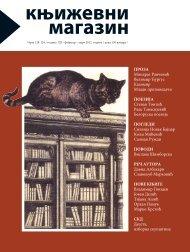 Број 128-129 - Српско књижевно друштво