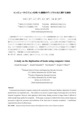 A study on the digitization of books using computer vision