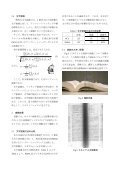 A study on the digitization of books using computer vision - Page 4