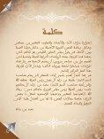 BIN-MANAN-SMALL-1 - Page 3