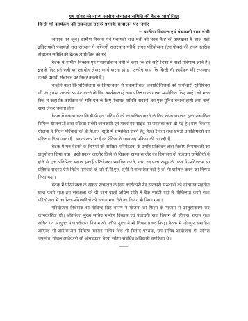 Press Note14 June, 2011