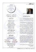 مجلة النور / العدد  18  - Page 2