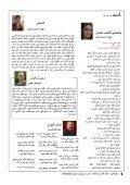 مجلة النور / العدد  18  - Page 4