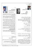 مجلة النور / العدد  18  - Page 5