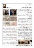 مجلة النور / العدد  18  - Page 6