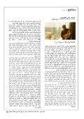 مجلة النور / العدد  18  - Page 7