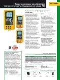 Калибраторы технологических процессов - Icsfiles.ru - Page 3