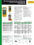 Калибраторы технологических процессов - Icsfiles.ru - Page 4