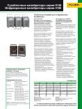 Калибраторы технологических процессов - Icsfiles.ru - Page 7