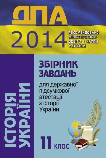 DPA_11_istor_ukr_zadan_ua