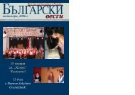 октомври, 2006 г. - Bolgarok.hu