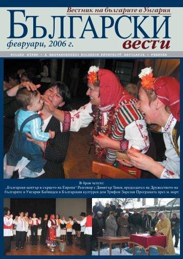 февруари, 2006 г. - Bolgarok.hu