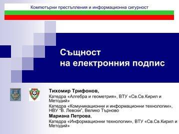 """Изтегли - Великотърновски университет """"Св. св. Кирил и Методий"""""""