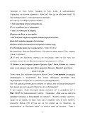 """""""Здраве,болести и страдания-какво казват медицината,религиите и Библията"""" - Рецензия - Page 3"""