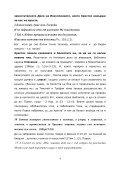 """""""Здраве,болести и страдания-какво казват медицината,религиите и Библията"""" - Рецензия - Page 4"""