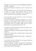 """""""Здраве,болести и страдания-какво казват медицината,религиите и Библията"""" - Рецензия - Page 5"""