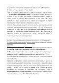 """""""Здраве,болести и страдания-какво казват медицината,религиите и Библията"""" - Рецензия - Page 6"""