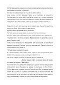 """""""Здраве,болести и страдания-какво казват медицината,религиите и Библията"""" - Рецензия - Page 7"""