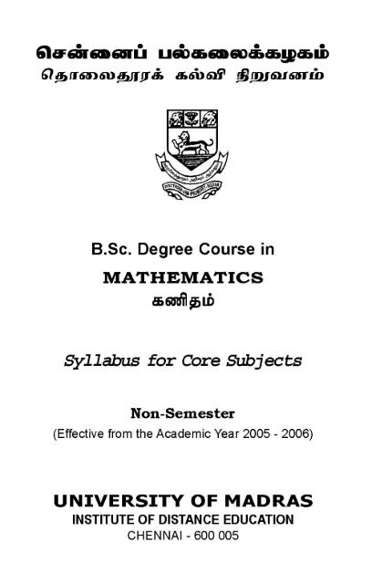 BSc Maths fine - University Of Madras, Institute Of Distance