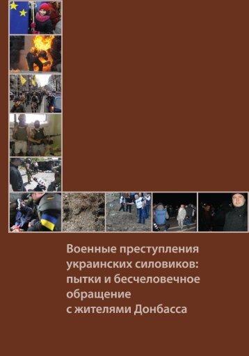 Военные преступления украинских силовиков - пытки и бесчеловечное обращение с жителями Донбасса