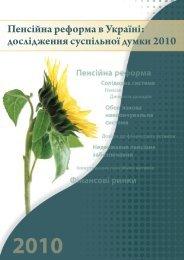 Пенсійна реформа в Україні: дослідження суспільної думки 2010