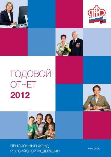 Годовой отчет Пенсионного фонда Российской Федерации за ...