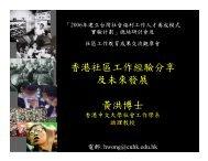 香港社區工作經驗分享及未來發展黃洪博士 - hcyuen@swk.cuhk.edu.hk