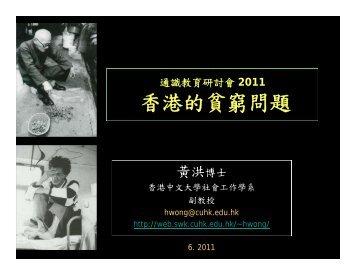 香港的貧窮問題(in Chinese) - hcyuen@swk.cuhk.edu.hk