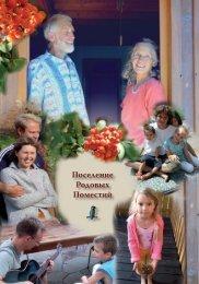 Поселение Родовых Поместий - Mehrgenerationensiedlung