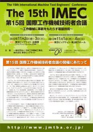 プログラム - 社団法人・日本工作機械工業会(JMTBA)