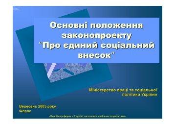 Основні положення законопроекту - Пенсійна реформа в Україні