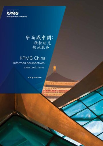 独特创见热诚服务KPMG China: Informed perspectives, clear solutions