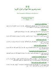 خمسة وعشرون خطأ لغويّاً فى القرآن الكريم! - Muhammadanism