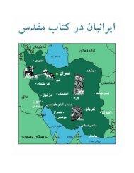 ایرانیــان در کتاب مقـــدس - Muhammadanism
