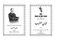 شانِ صلیب - Muhammadanism