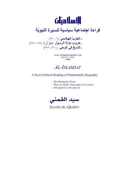 قراءة اجتماعية سياسية للسيرة النبويّة - Muhammadanism