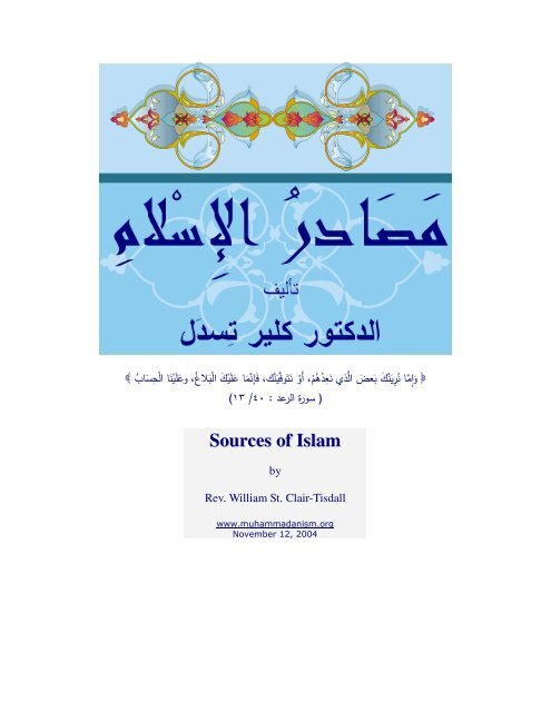 مصادر الإسلام - Muhammadanism